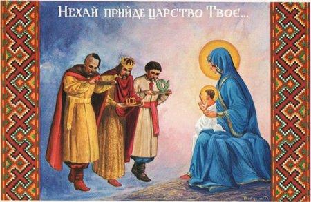 Різдво Христове 2020